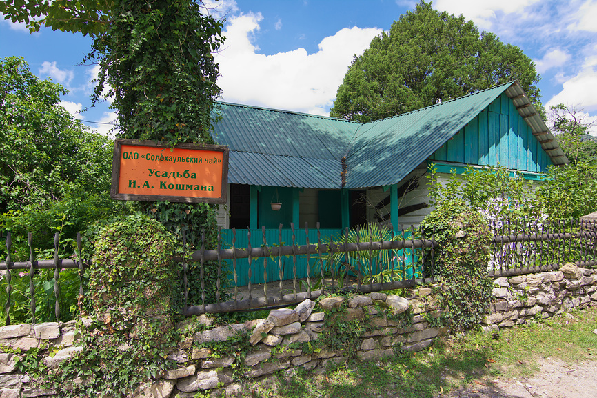 Дом-музей Кошмана, Солох-Аул
