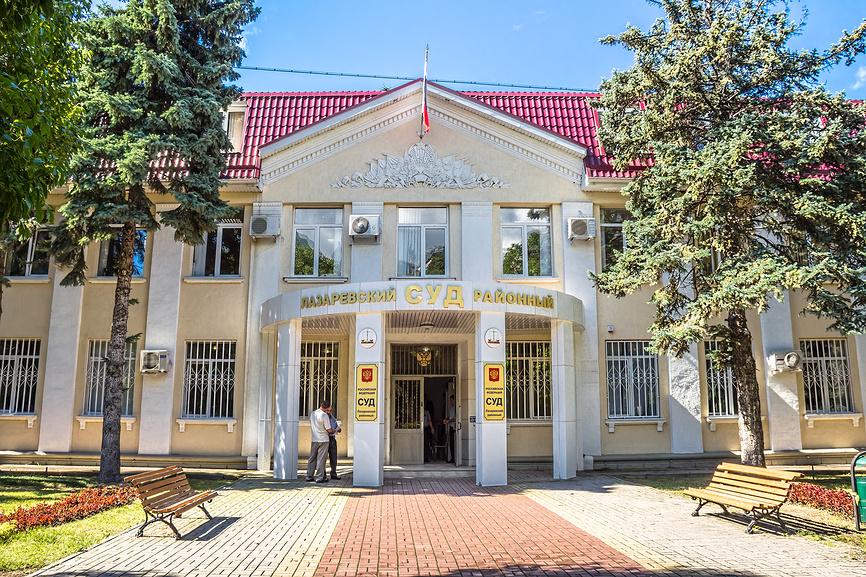 Здание Лазаревского суда