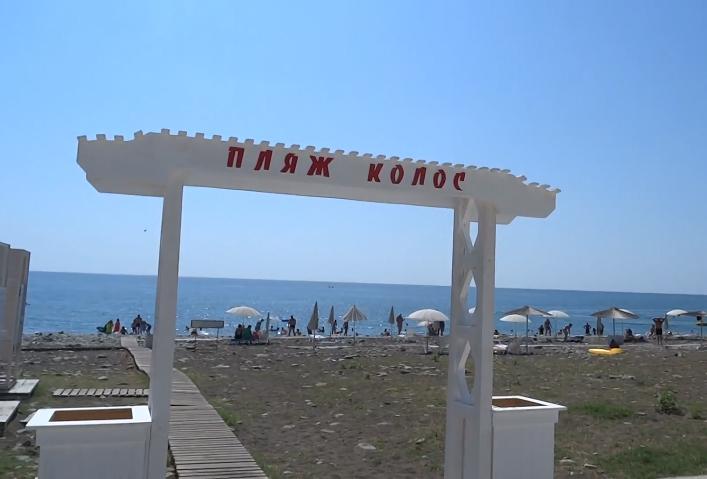 Пляж Колос Лазаревское