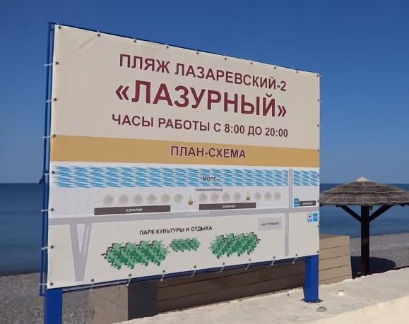 Пляж Лазурный Центральный Лазаревское
